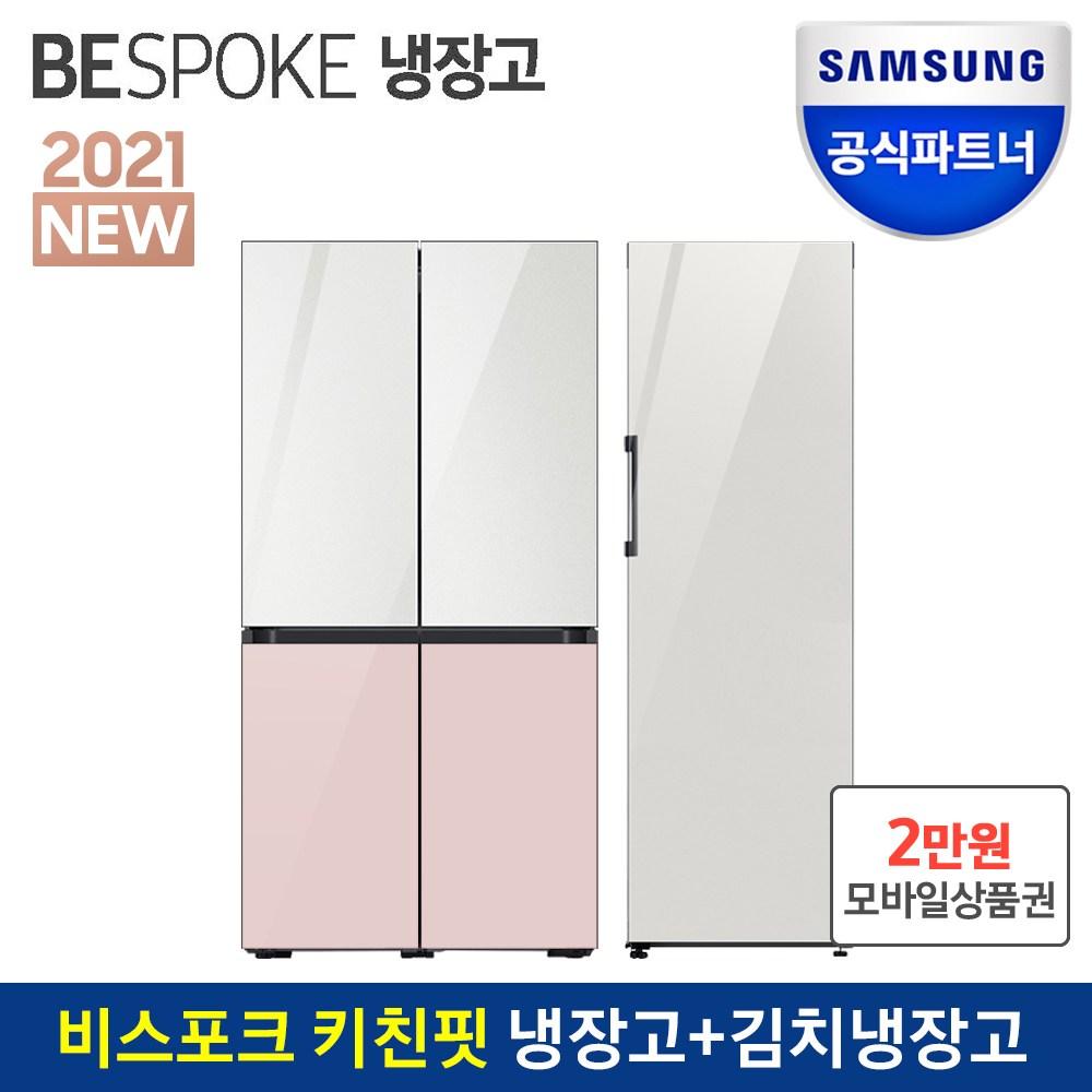 인증점 삼성 비스포크 냉장고+김치냉장고 패키지 RF60A91C3AP+RQ32T7602AP 글램(화이트+핑크), RF60A91C3K1WP (POP 5195956074)