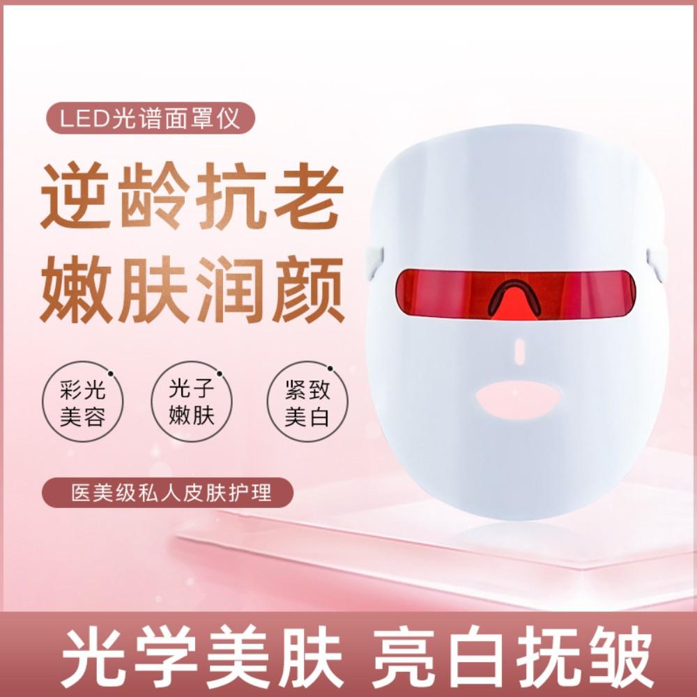 피부 케어 미용 기기 led마스크 얼굴 기계 마스크 수입 얼굴 미용 기기 빨간색과 파란색 홈, 여신 LED 마스크