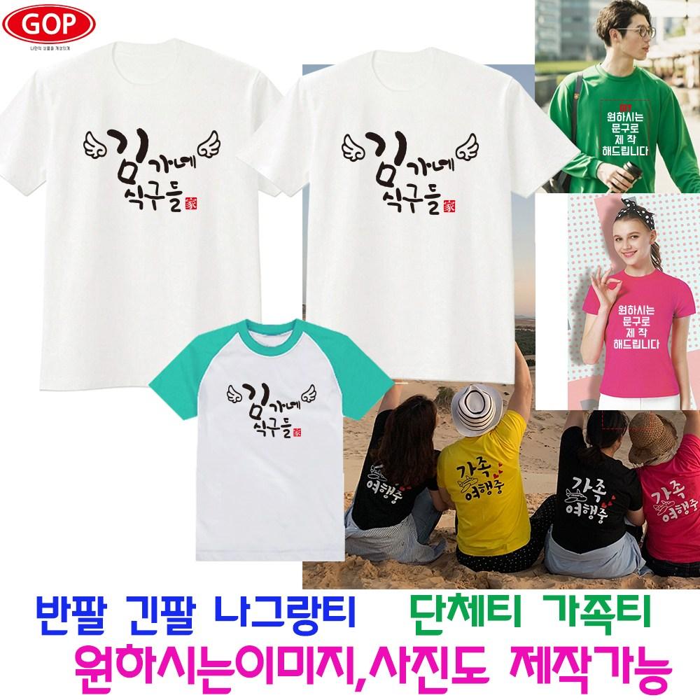 [GOP] 우리가족티 ㅇ가네 식구들 가족티 패밀리룩 가족단체티 반팔 티셔츠