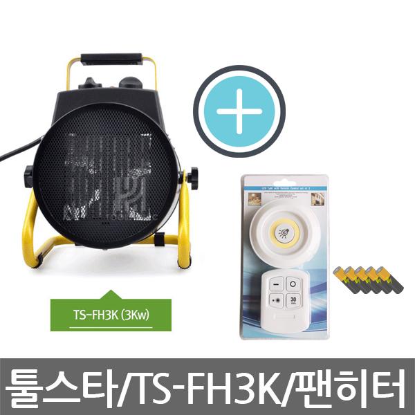 툴스타/TS-FH3K/팬히터/캠핑/산업/난로/히터/3KW, 단일상품