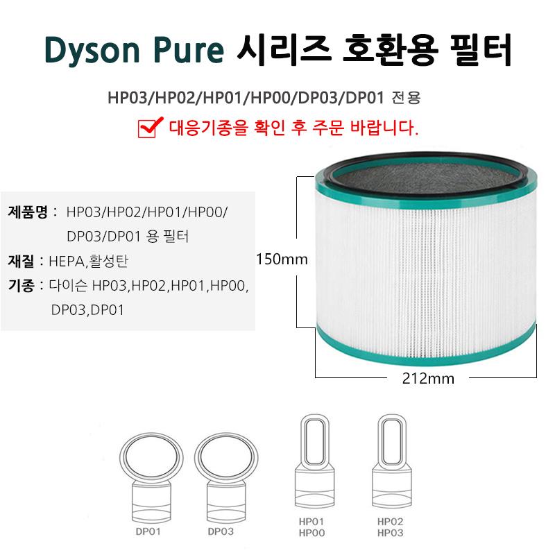 다이슨 공기청정기 호환용필터 TP03 DP03 HP03 AM11 TP00 TP02 DP01 HP00 HP01 HP02, BKR-DSHP03