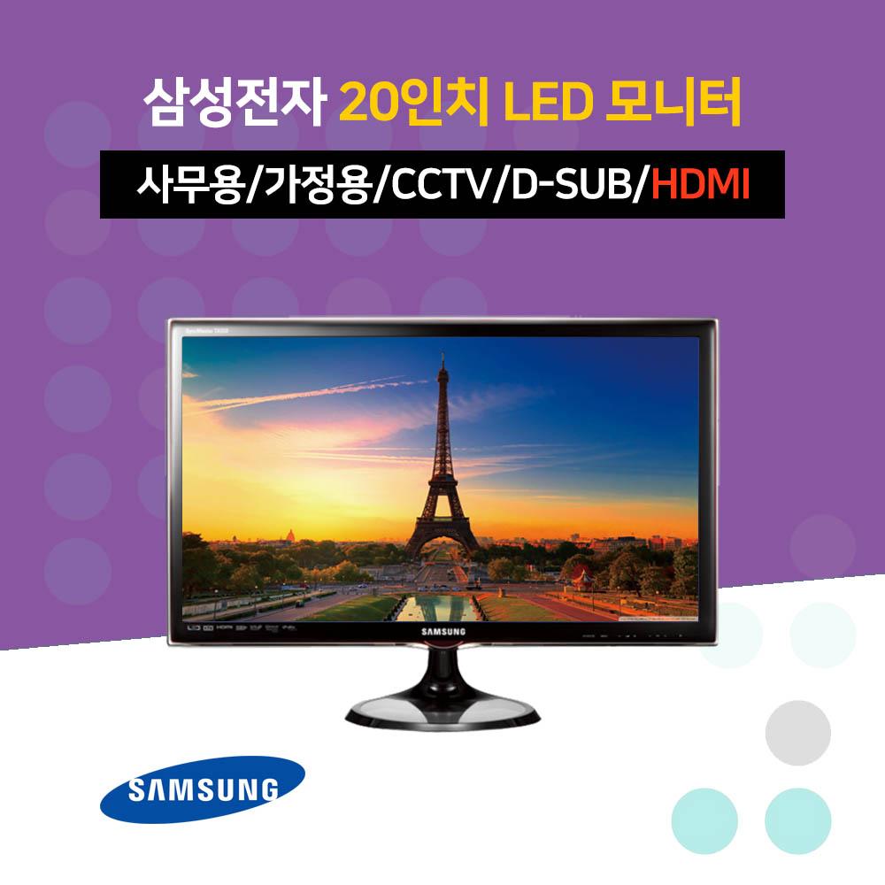삼성전자 20인치 LED 모니터(S20A550H)HDMI지원, S20A550H
