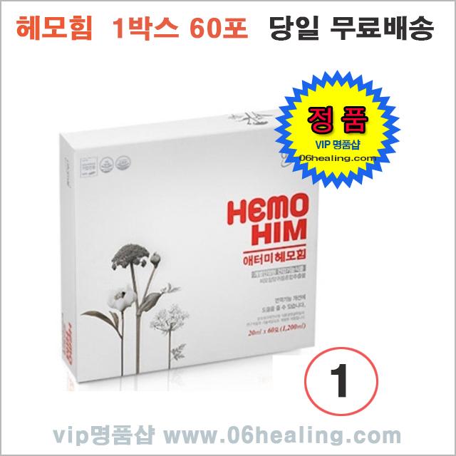 정품판매/애터미 헤모힘 1박스 60포 1달분 당일, 1200ml