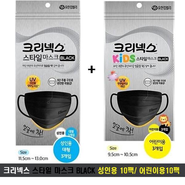 크리넥스 스타일 마스크 블랙 성인용 3P 10팩 +어린이용 3P 10팩 (총 20팩), 3매입