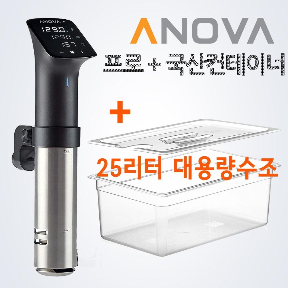 아노바 수비드 머신 프로 220V+수비드 컨테이너 (관세포함) AS가능