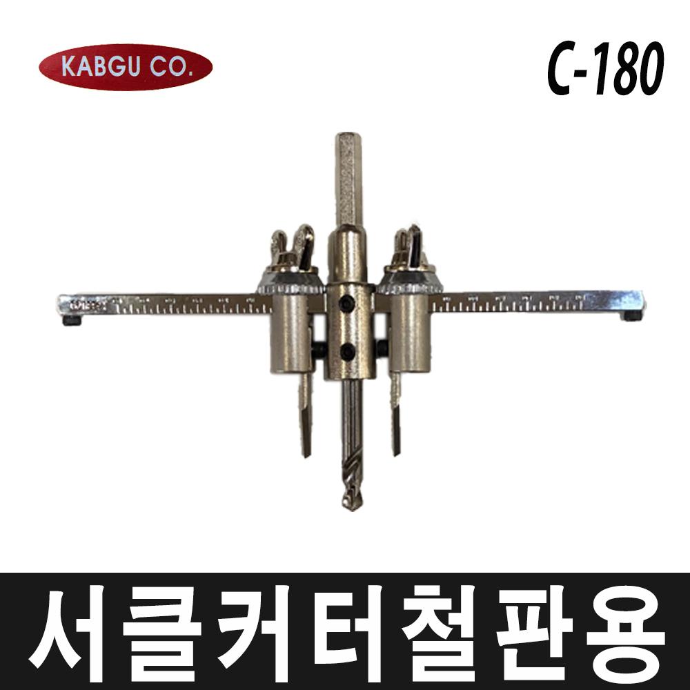 갑구 서클커터 철판용 양날 C-180 원형절단 크기조절 철판 함석 동판 알미늄 샌드위치판넬 비철금속