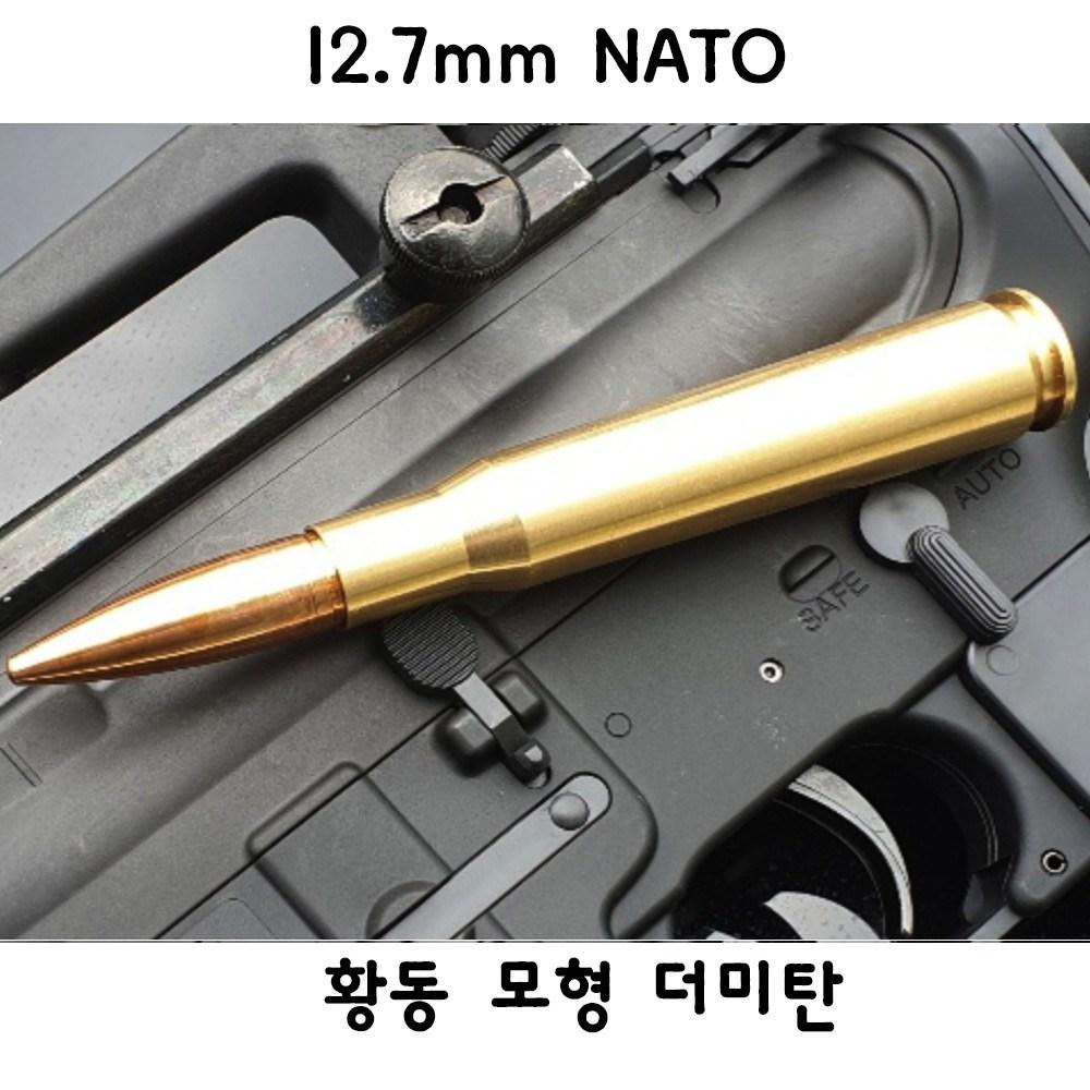 아크로모형 모형탄 12.7nato 50구경 황동더미탄 모조탄 1EA