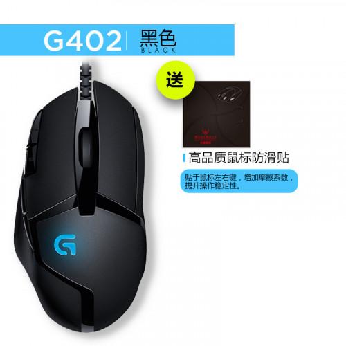 로지텍 G402 유선 후방 광전 경쟁 프로그래밍 노트북 H1Z1 제다이 닭 LOL 게임 마우스를 생존, 본문참고, 선택 = G402 마우스 미끄럼 방지 스티커 공식 표준