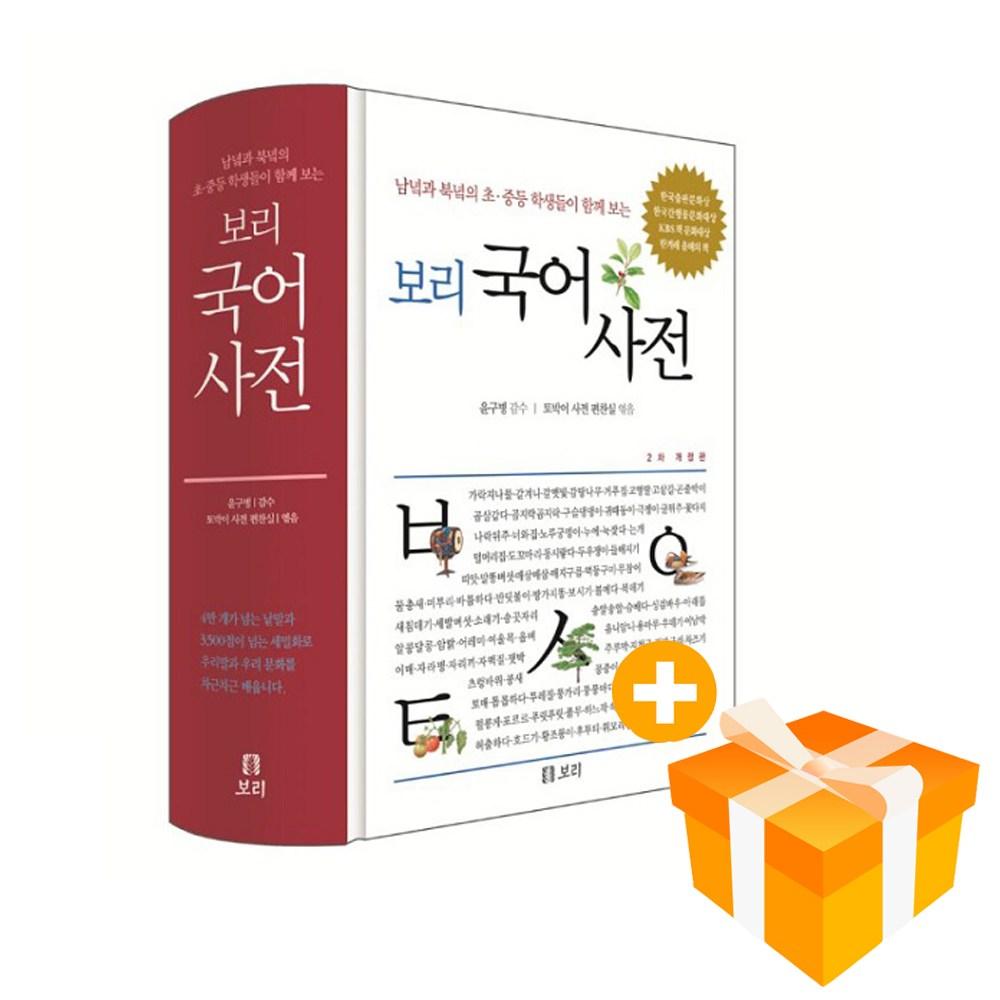 보리 국어사전+컬러펜 6종 (최신 2차 개정판) 초등필수 국어사전