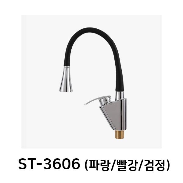 한샘 ST-3606