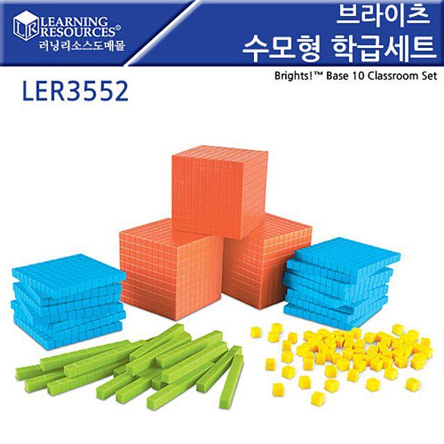 [DB+W474862] 수학교구 자릿수모형 러닝리소스 LER3552 브라이츠) 수모형 학급세트