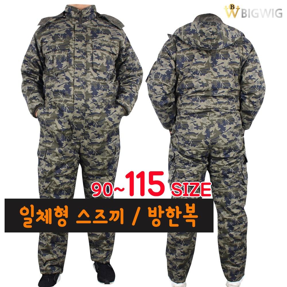 [더빅보스] 겨울 카모 스즈끼 남성 우주복 작업복 정비복 방한복