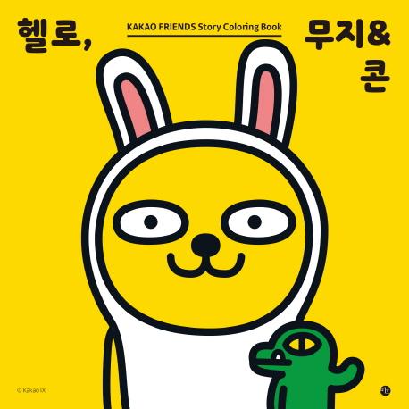 헬로 무지&콘:카카오프렌즈 스토리 컬러링북, 미호