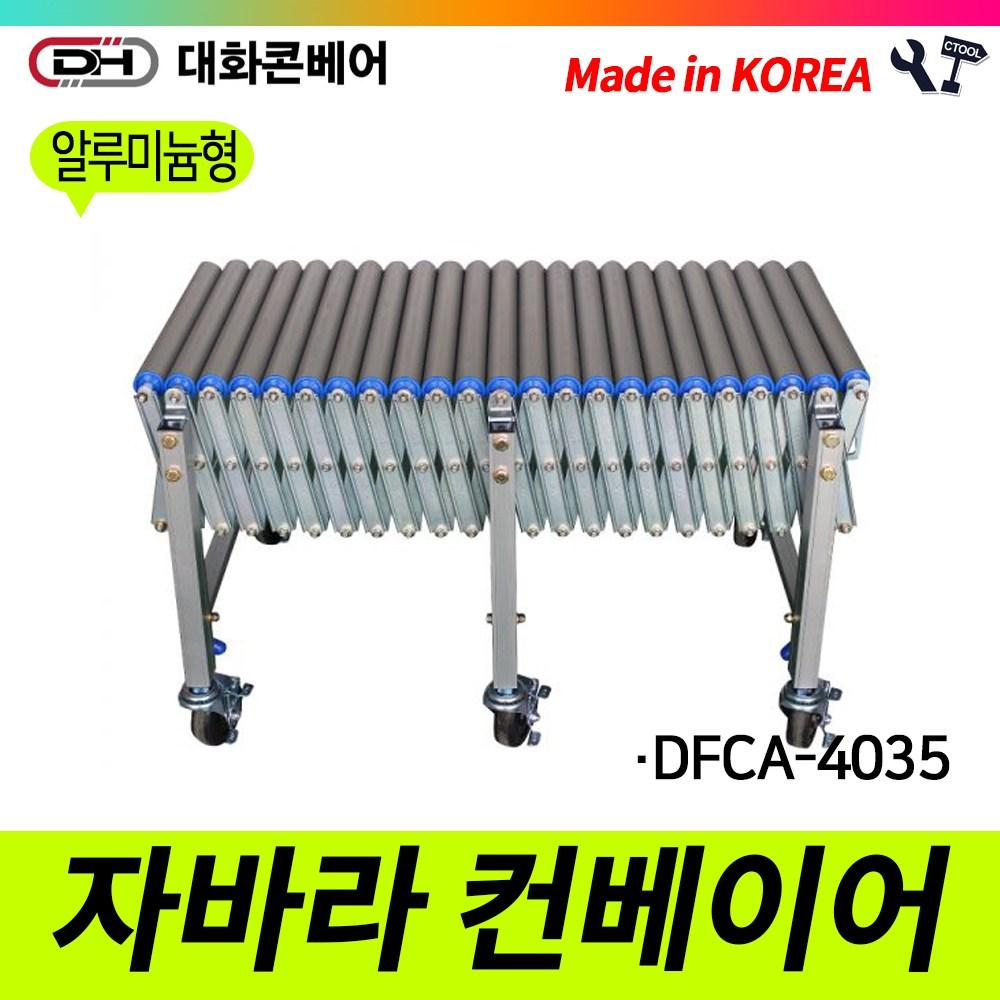책임툴 대화콘베어 자바라 컨베이어 DFCA-4035 롤러알루미늄