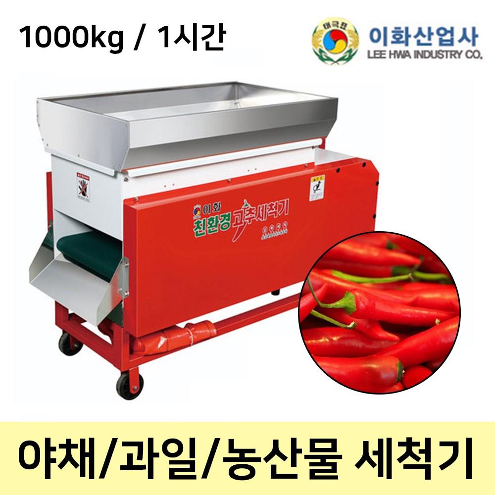 이화 친환경 농산물세척기 / 고추세척기 LH-1000W, 단일상품