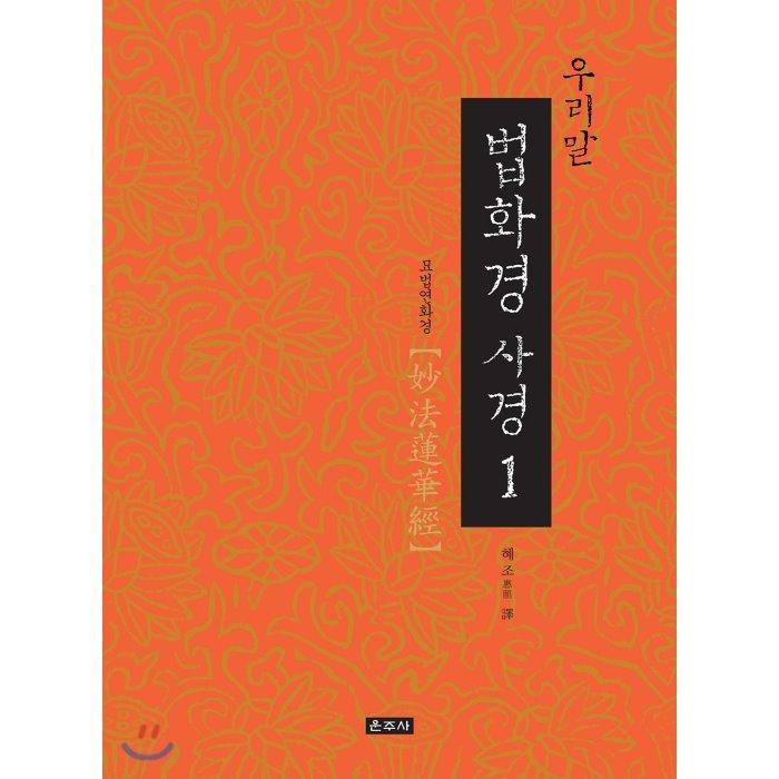 우리말 법화경 사경(전5권), 운주사