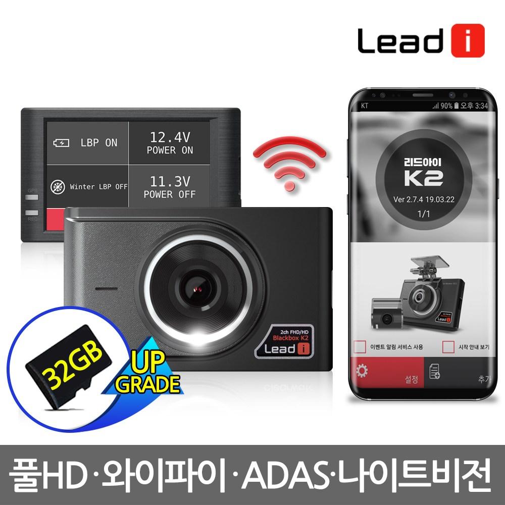 리드아이 K2 와이파이 FHD 2채널 스마트폰연동 ADAS 블랙박스, 리드아이 K2 32GB