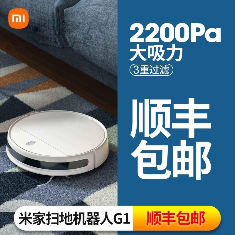 물걸레 로봇 청소기 추천 Xiaomi Mijia 청소 G1 스마트 홈 자동 청소 및 3, 【SF 무료 배송】 Mijia 로봇 진공 G1 (POP 5650654522)