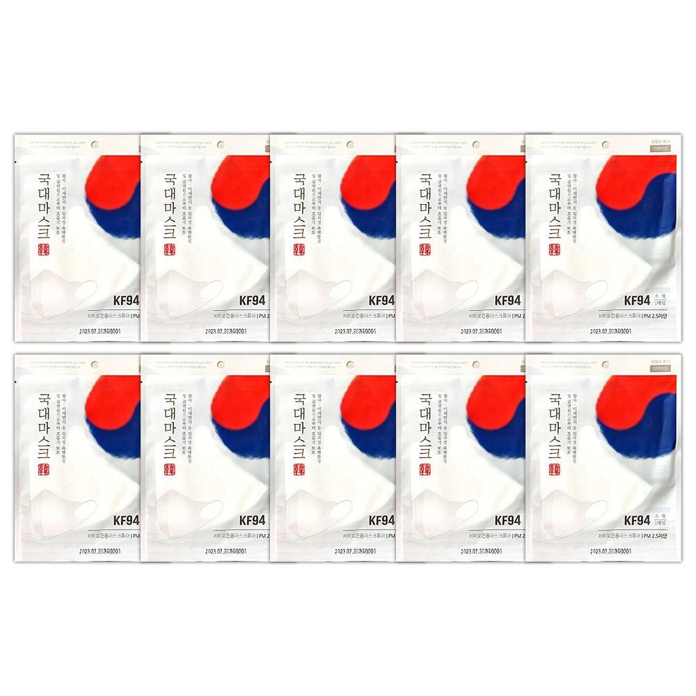 국대마스크 KF94 소형 (유아동 마스크) 화이트 1매입, 10개