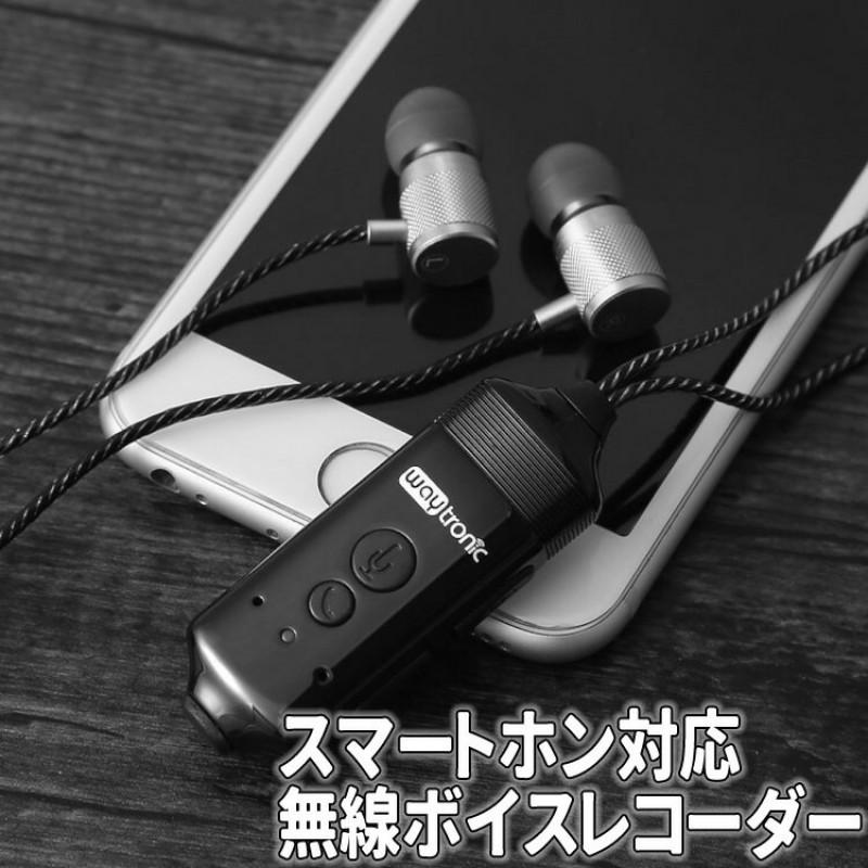 iPhone대응 무선 보이스 레코더 충전식 단추식 녹음 통화 녹음 집 전화 최대 16시간 보존 마이크 탑재 덮, 단일상품, 단일상품