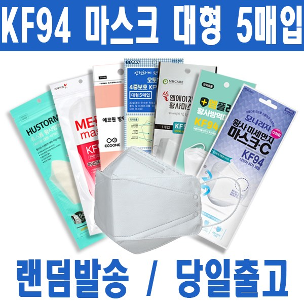 [브랜드 랜덤]KF94 대형 화이트 5매입 황사방역용 미세먼지 마스크 국내생산 브랜드 랜덤발송, 1개