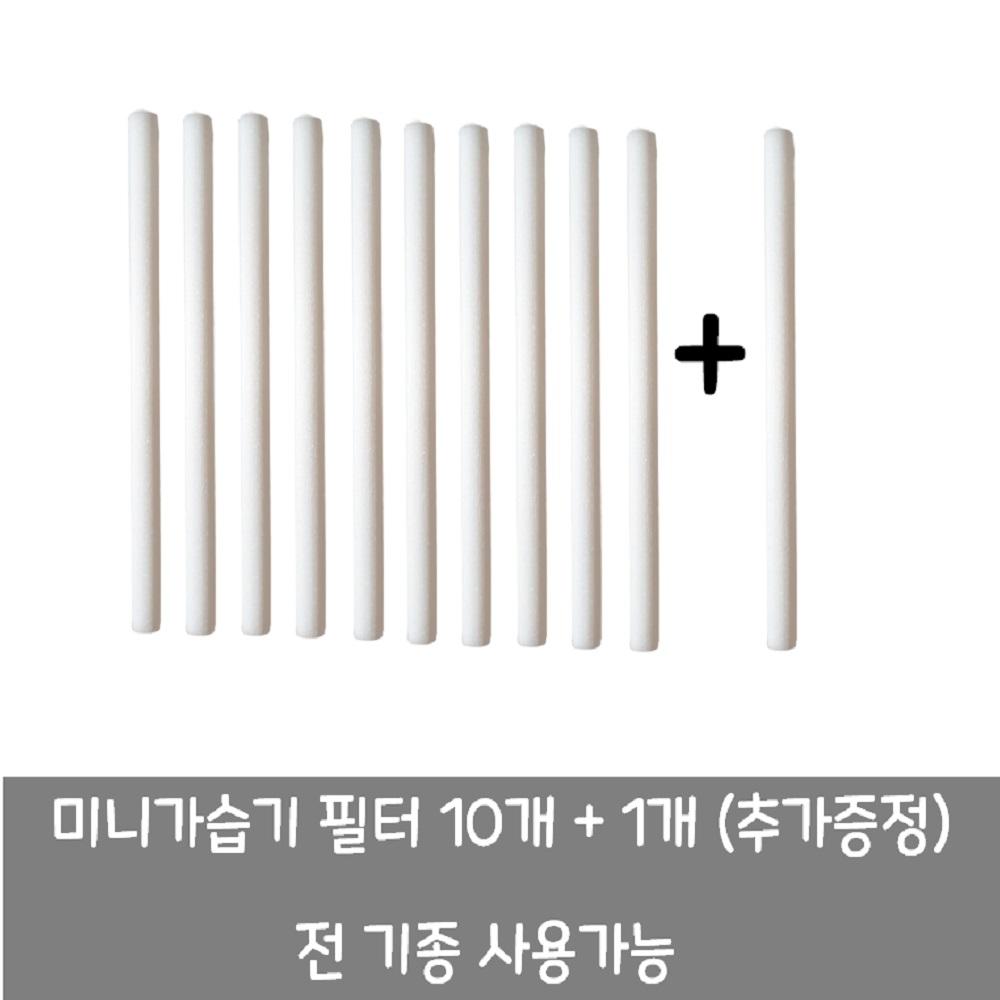 미니가습기필터 10개 길이13cm 전 제품 사용가능, 기본