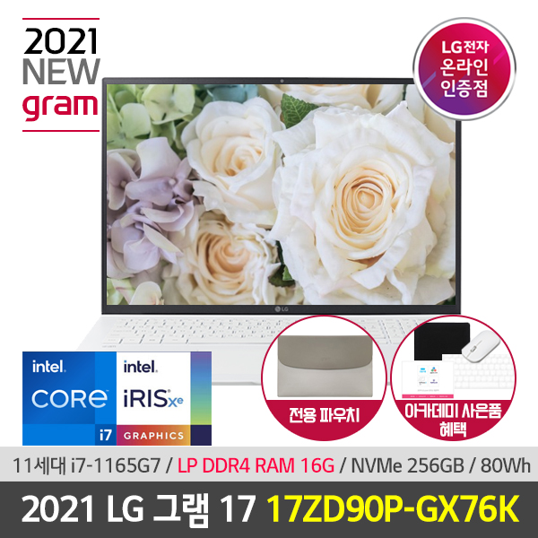 LG 그램 17인치 2021 노트북 17ZD90P-GX76K 11세대 인텔i7 웹캠 초고사양 대화면 가벼운 노트북