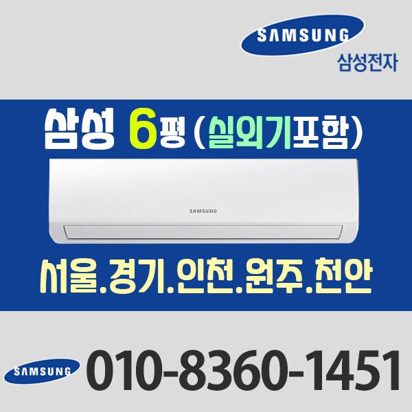 삼성 6평 벽걸이 에어컨 AR06R1131HZ [실외기 포함] 서울 경기 인천 (가정용/업소용/원룸)