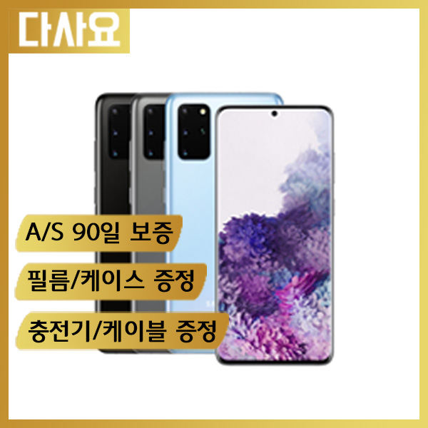 (중고휴대폰)삼성 갤럭시S20+ 5G 3사호환 사은품증정 당일무료배송 중고폰 공기계 무약정 3사호환 자급제폰, A급, 코믹스그레이