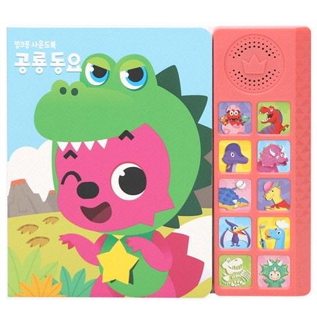 핑크퐁 사운드북: 공룡동요, 스마트스터디