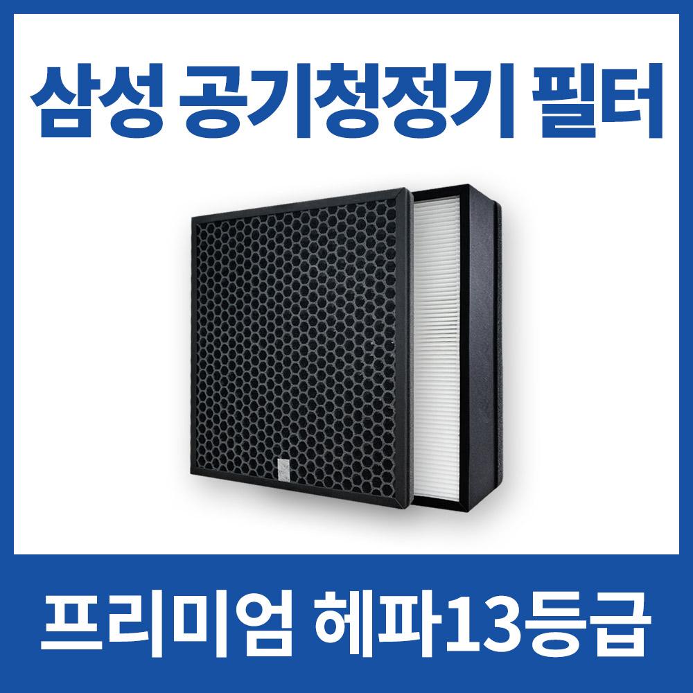 삼성 블루스카이 3000 6000 AX34M3020WWD 필터 CFX-G100D 국산 H13 공기청정기, 3.CFX-G100D 프리미엄형