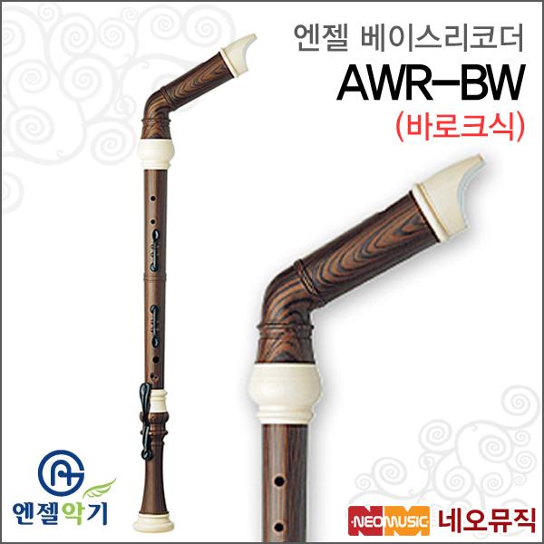 엔젤 AWR-BW, 엔젤 AWR-BW (바로크식)