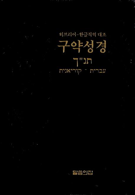 구약성경(히브리어-한글직역 대조), 말씀의집