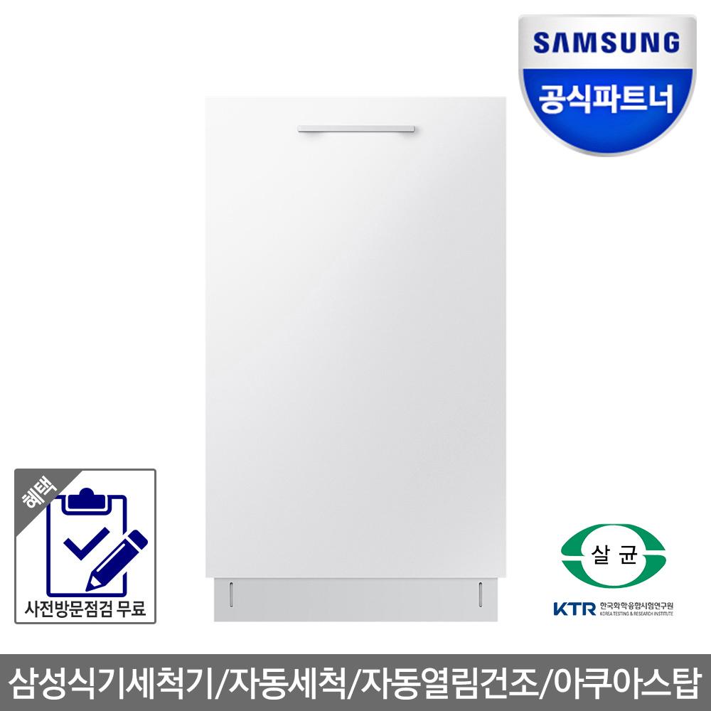 삼성전자 공식인증점 삼성 식기세척기 DW50R4055BB 빌트인