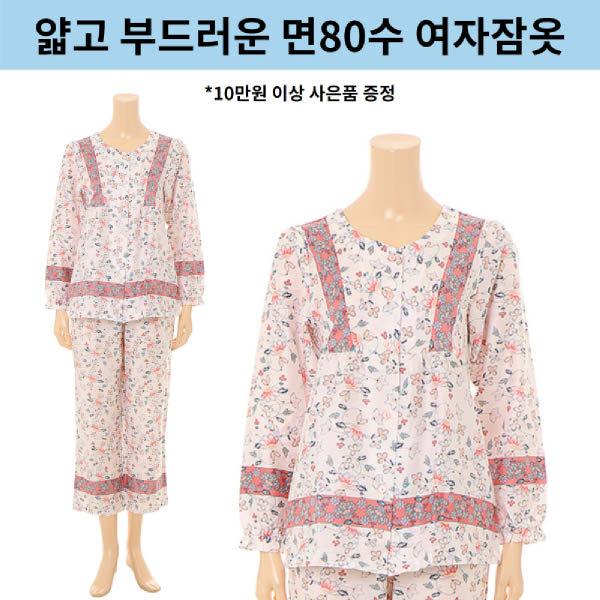 [현대백화점][비너스]면80수로 은은한 광택감과 부드러운 감촉 깨끗한 컬러감의 긴팔 순면 여자잠옷 VPA405
