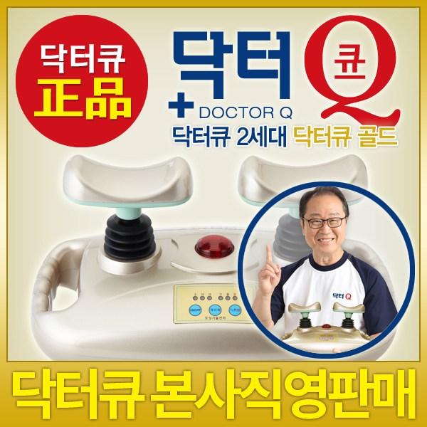 닥터큐 발목펌프 2세대 닥터큐골드, DHB-219