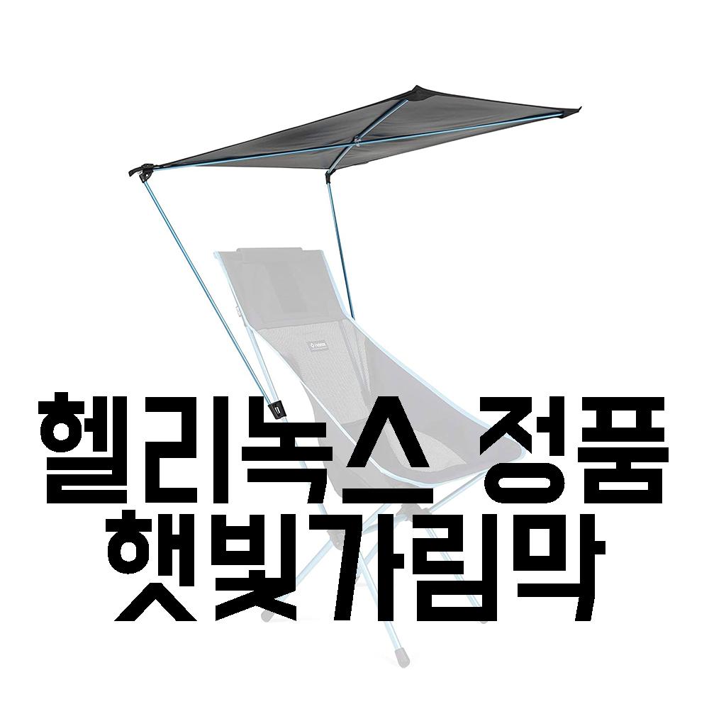 헬리녹스 그늘막 초경량 컴팩트 캠핑의자 볼핏 사반나 선셋체어 체어원 제로 사바나 체어투