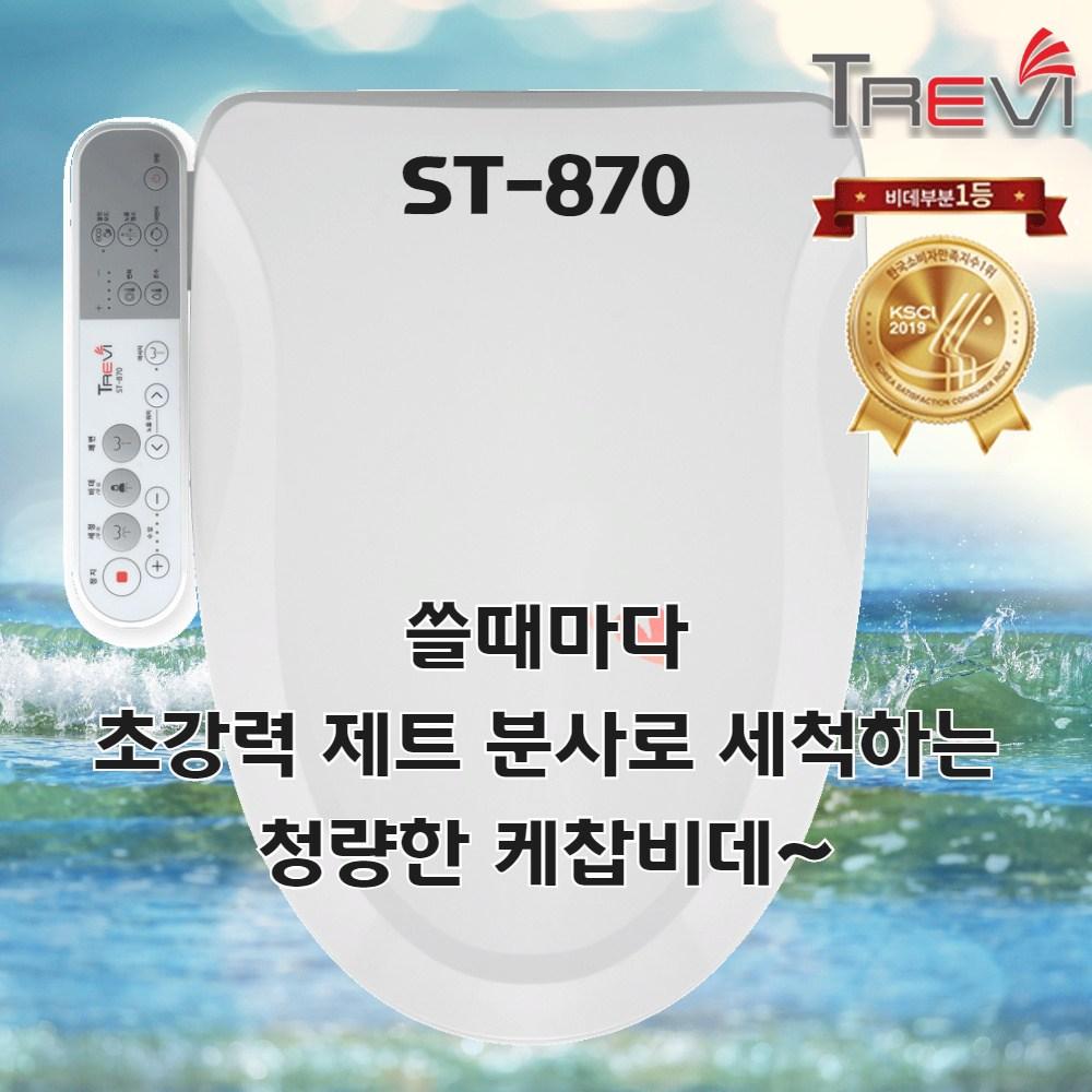 초강력 노즐세척 쾌변방수트레비비데 ST-870