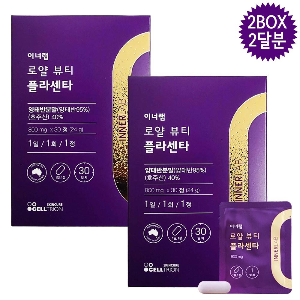 셀트리온 이너랩 로얄뷰티 플라센타 30정 김호중 호주산 양태반, 2box