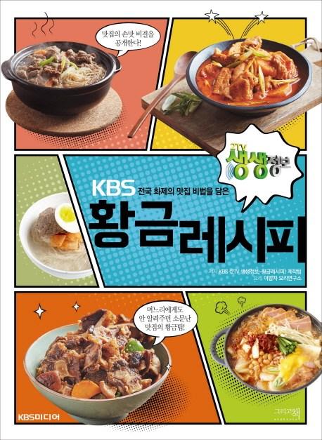 KBS 전국 화제의 맛집 비법을 담은 황금레시피, 그리고책