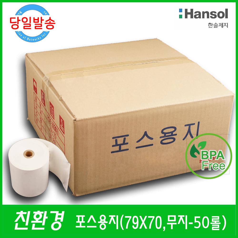 [한솔제지] [친환경] 포스용지 79X70-50롤, 50롤