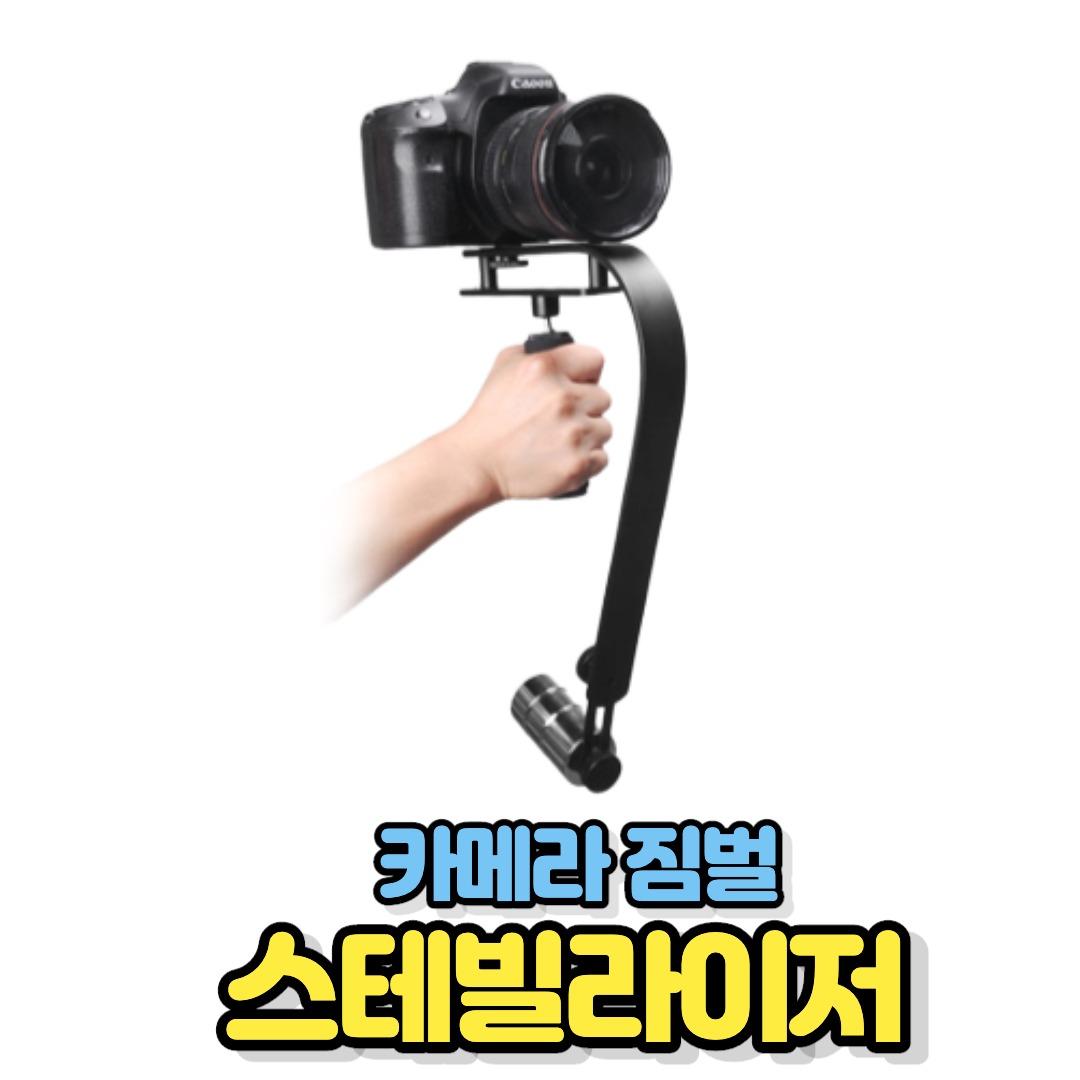 유튜브팩토리 유튜브 유튜버 브이로그 카메라 스테빌라이저 짐벌, PHS-1