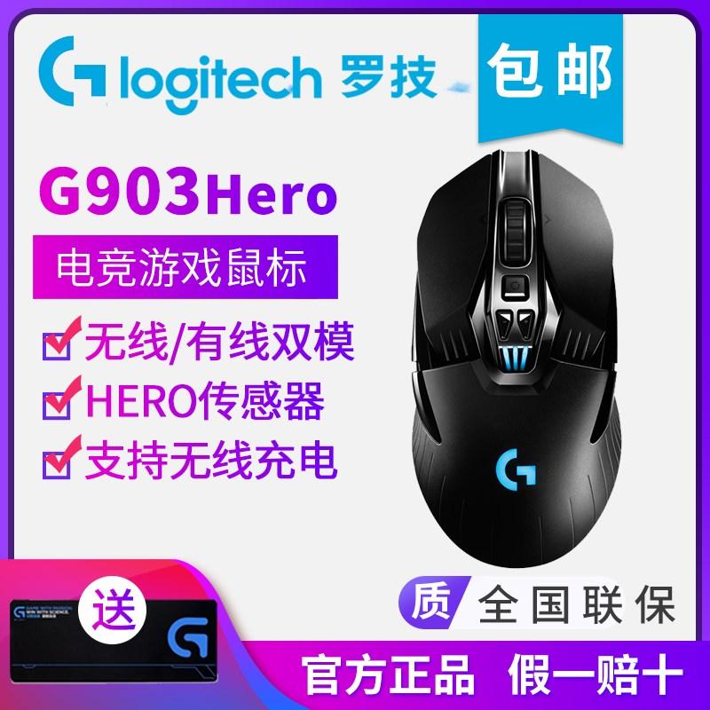 무선마우스 gpro wireless무선 유선 듀얼모드 e-sports게임마우스 GPW젠장 왕전 뉴, C01-공식모델, T05-G903HERO+테이블패드