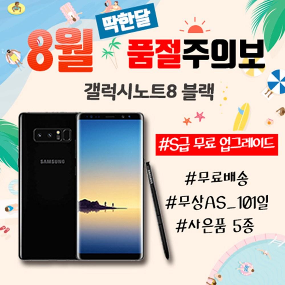 삼성 갤럭시 노트9 128GB S급 공기계 중고폰, 미드나잇블랙, S급 무료 업그레이드