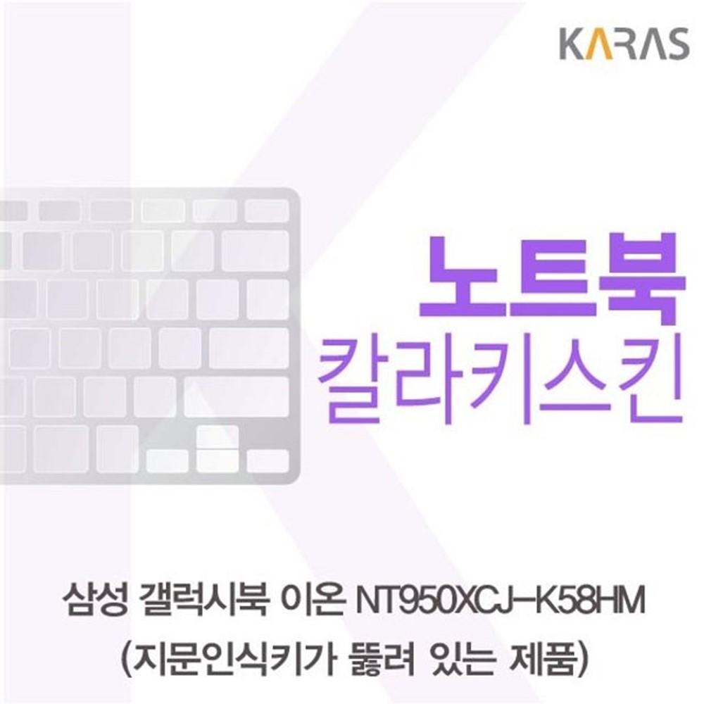 이물질방지 갤럭시북 NT950XCJ-K58HM 컬러키스킨 블루, 1개