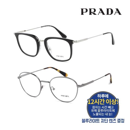 명품아이웨어 패션특가 PRADA 청광렌즈 명품 안경테 2종 택1