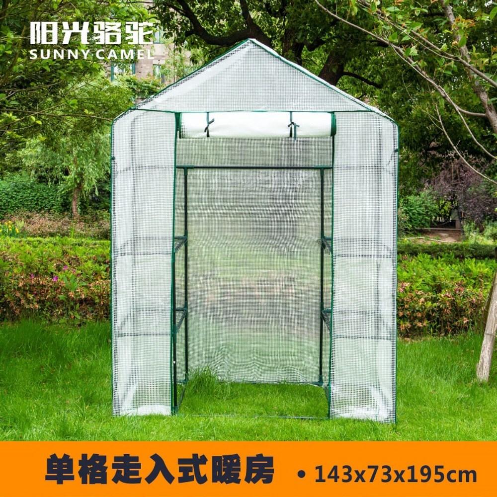 온실 텐트 조립식 비닐 하우스 농업용 미니, 흰색 143x73x195cm개