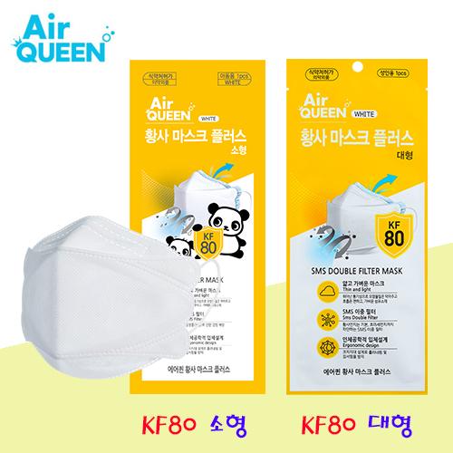 에어퀸 KF80 황사 마스크 소형 대형 화이트 개별포장, KF80 소형  - 50매