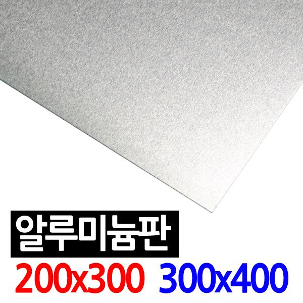 다용도 알루미늄판 /알미늄판/금속판/DIY재료, 알미늄판 200x300, 0.4mm / FCK43 - NK058