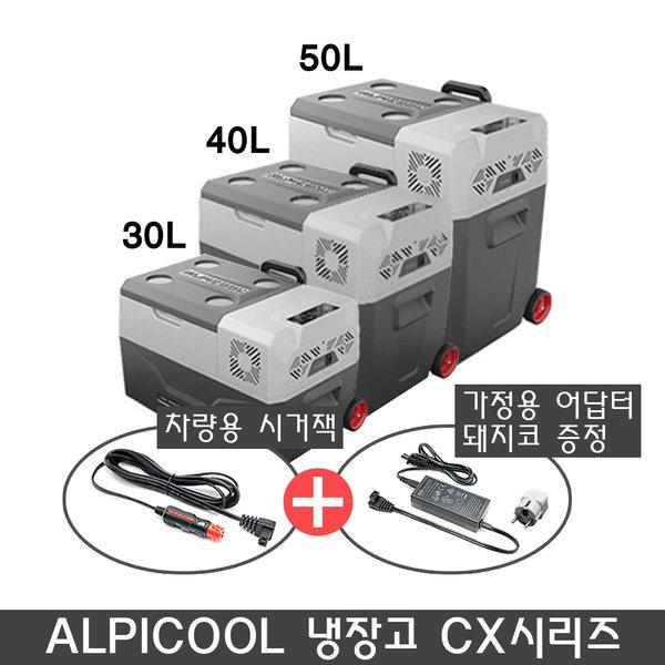 ALPICOOL 알피쿨 차량용 이동식 냉장고 CX50 50L